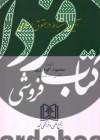 آئین استنباط در حقوق اسلامی