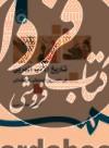 تاریخ الآدب العربی فی العصرین المملوکی و العثمانی
