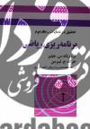 برنامه ریزی ریاضی (جلد دوم)