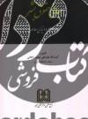 مبانی حقوق بشر در اسلام و دنیای معاصر