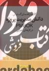 کاربرد راهنمای گسترش دانش مدیریت پروژه PMBOK درکارهای اجرایی