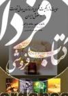 حمایت از حقوق مالکیت فکری در سازمان جهانی تجارت و حقوق ایران
