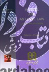 متن درسی A LEVEL AND AS LEVEL LAW