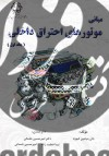 مبانی موتورهای احتراق داخلی (جلد اول)