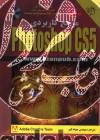 مرجع کاربردی Adobe Photoshop CS5