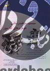 سیستم های سوخت رسانی خودروهای گازسوز