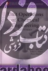 عملیات واحد مهندسی شیمی / ویراست هفتم (افست) /Unit Operations of Chemical Engineering 7th Edition