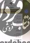 فصلنامه پژوهشی مجد تحلیلی و آموزشی (حقوقی) شماره دوم