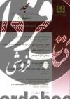 فصلنامه پژوهشی مجد تحلیلی و آموزشی (حقوقی) شماره 8