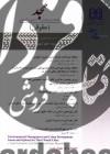 فصلنامه پژوهشی مجد تحلیلی و آموزشی (حقوقی) شماره 12 و 13