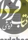 فصلنامه پژوهشی مجد تحلیلی و آموزشی (حقوقی)شماره 7