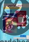شیمی کوانتومی (قسمت دوم) ساخنار الکترونی ملکولی و شیمی محاسباتی