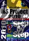 آموزش گام به گام  Microsoft Project 2010