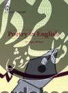 شعر انگلیسی