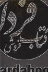 وصال العارفین (شرحي بر دعاي عرفه امام حسين (ع))