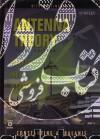 نظریه آنتن ها: تحلیل و تشریح / ویراست سوم (افست) /Antenna Theory: Analysis & Design 3rd Edition