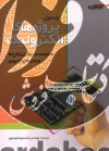 پروژه های الکترونیک (جلد اول)