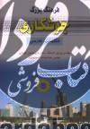 فرهنگ بزرگ جوشکاری انگلیسی فارسی