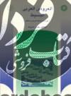 العروض العربی البسیط، اسهل الطرق لتعلم العروض و القافیه (396)