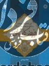 آرای دانشمندان مسلمان در تعلیم و تربیت و مبانی آن ج5- فیض کاشانی (1194)