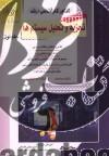 کنکور کارشناسی ارشد تجزیه و تحلیل سیستم ها(جلد اول)