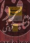 سعدی: خاک شیراز و بوی عشق