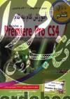 آموزش گام به گام Premirere CS4