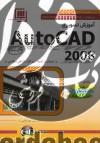 آموزش تصویری AutoCAD 2008