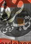 مرجع کامل حملات هکری و طریقه مقابله