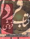 دانشنامه فلسطین جلد 2