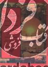 دانشنامه فلسطین جلد 3