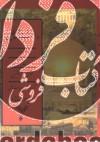 دانشنامه فلسطین جلد 4