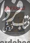 فرهنگ اسلام در اروپا(خورشید الله بر فراز مغرب زمین)
