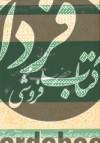 زندگانی حضرت محمد (ص)