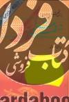 بررسی و تحقیق پیرامون نهضت حسینی