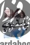 پارسای پارسی ( سلمان فارسی به روایت متون فارسی )