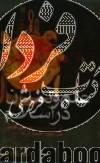 علم و تمدن در اسلام
