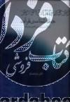 جمله شناسی قرآن با تکیه بر تقدیم و تأخیر عبارات