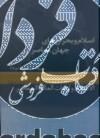 اسلام و بحران های جهان معاصر