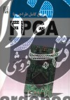 مرجع طراحی با  FPGA شکاری زاده