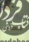 متون نظم عربی (معلقات، قصایدی از متنبی)