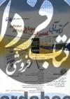 کتاب آبی تعمیرات موبایل (سخت افزار و نرم افزار)