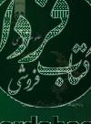 علوم تربیتی ( به مناسبت نکوداشت محقق فرهیخته استاد دکتر علیمحمد کاردان )