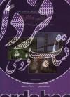خلاصه دروس و پاسخ آزمون های کارشناسی ارشد مهندسی مکانیک (88-74) جلد سوم
