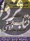 مجموعه دروس عمومی(زبان انگلیسی - ادبیات فارسی - اندیشه و معارف اسلامی)