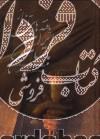 یافتههای تازه از ایران باستان