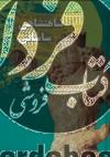 شاهنشاهی ساسانی(چ6)