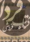 امپراتوری آشور(7)