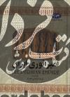 امپراتوری ایران