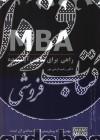 MBA راهی برای ساختن آینده